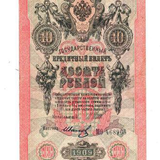 10 рублей 1909 год. Российская Империя