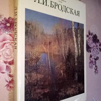 Лидия Исааковна Бродская. Альбом.
