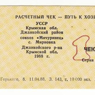 Мирновка 1 чек 1988 Крым УССР совхоз Мичуринец хозрасчет Джанкой