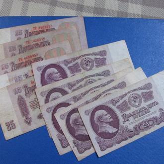 25 Рублів СРСР 1961 25 Рублей СССР 10 шт по 4 грн (Крафта)