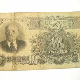 Бона 10 рублей 1947 года.(16 лент в гербе)СССР.