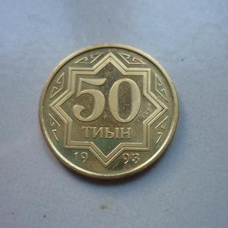Казахстан 50 тиын 1993 жёлтые