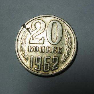 20 копеек 1962 год СССР Брак