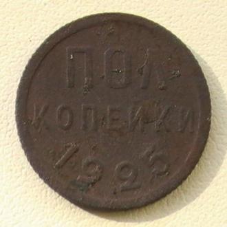 Пол Копейки 1925 г СССР 1/2 Копейки Пів Копійки 1925 р СРСР