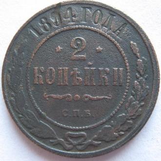 2 копейки 1894г.