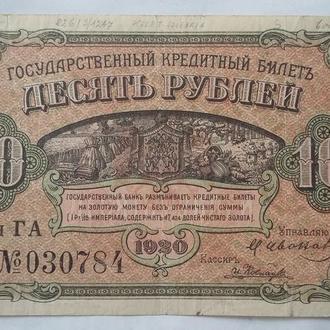 10 руб 1920 г Дальний Восток