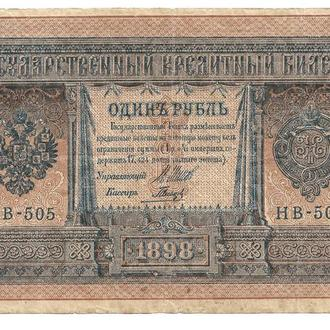 1 рубль НВ-505 из последних серий, 1915 1898 Гальцов