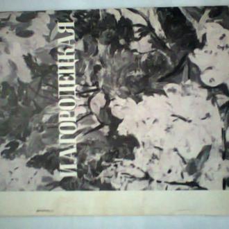 И.А.Городецкая.Каталог выставки. 1976 г.в. .Тираж 500 экз. .
