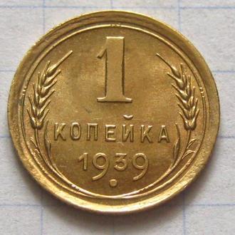 СССР_ 1 копейка 1939 года оригинал