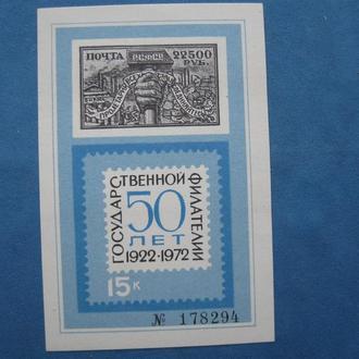 Сувенирный лист СССР1972 год государственная филателия 50 лет филвыставка