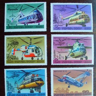 CCCР.1980г. Вертолёты. Полная серия. MNH