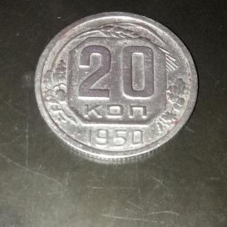 20 КОПЕЕК 1950 г. РЕДКИЕ