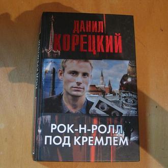 Данил Корецкий  Рок-н-рол под Кремлем