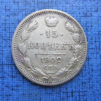 монета 15 копеек Россия 1902 СПБ АР серебро хорошая патина