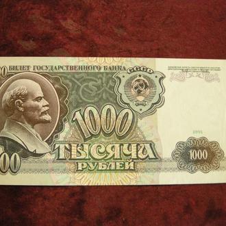 Бона 1 000 рублей 1991 года.СССР.
