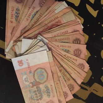 Банкнота 10 рублей 1961 года.