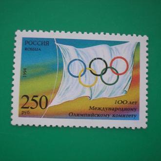 Россия 1994 Спорт МОК MNH