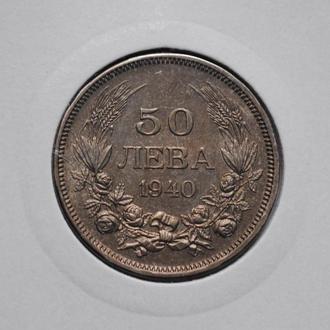 Болгария 50 лев 1940 г., UNC, 'Царь Борис III (1918-1943)'