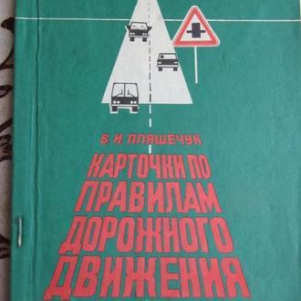 Карточки по правилам дорожного движения, В. И. Пляшечук