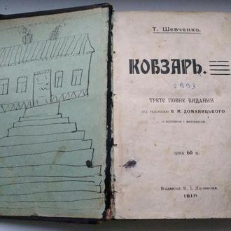Кобзар 3 повне видання 1910