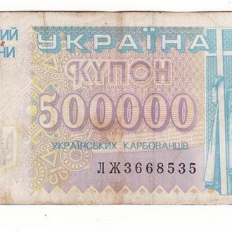 500000 карбованцев Купон 1994 Украина серия ЛЖ