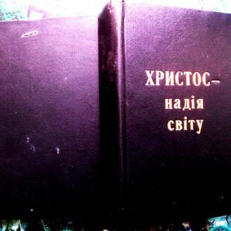 Уайт, Елен.      Христос - надія світу [:  К. : Джерело життя, 1994. - 752 с.: іл.