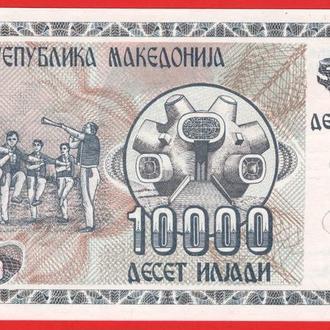 10000 Динар 1992,(9) Македония UNC