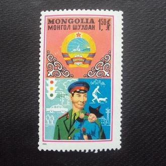 Монголия 1971г.негаш.