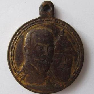 медаль 300 лет дому Романовых