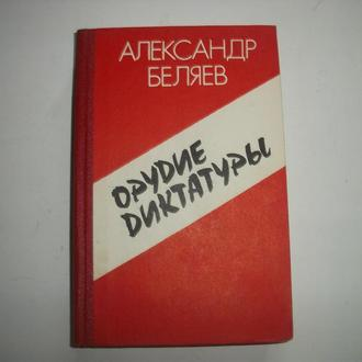 А. Беляев. Орудие диктатуры