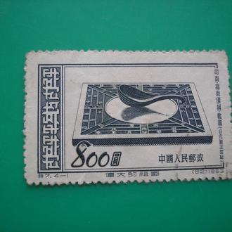 Китай 1953 Искусство *