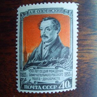 СССР.1952г. А.И.Одоевский. Полная серия. MNH