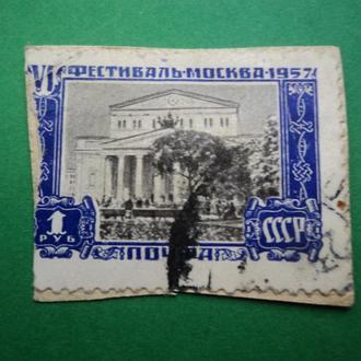 СССР 1957г. Фестиваль. Москва.