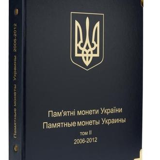 Альбом для монет Украины Том-2 (2006-2012)