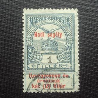 Венгрия 1914г.гаш.