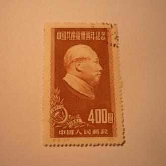 Китайская марка 50-х годов.