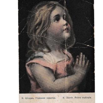Открытка прим. 1910 - 1914 К. Шторх, Утренняя молитва, изд. Ришар, Петроград, №237