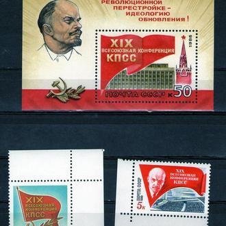 SS 1988 г. XIX конференция КПСС, полная чистая серия, УГЛЫ!, КЦ150р.