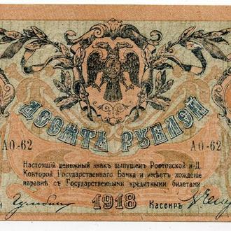 10 руб. Ростов-на-Дону 1918 р.