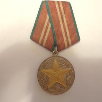 Медаль За 15 лет безупречной службы МВД ССС