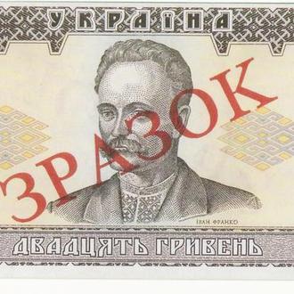 Официальный буклет 20 гривен 1992 Ющенко Украина образец зразок specimen редкая