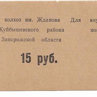 Колхоз Жданова Белоцерковка Запорожье 15 рублей Герб УССР большой , хозрасчет