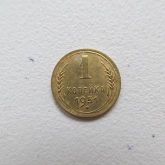1 коп 1951 г