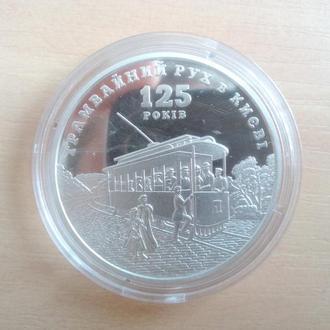Монета 125 лет трамвайному движению в Киеве 5 грн.Состояние банковское.