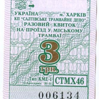 Талон Харьков 2017 г. - 3 грн. Трамвай Тип #1