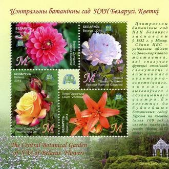 Беларусь 2014 Цветы. Флора MNH