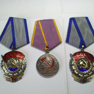 2 oрдена Трудового Красного Знамени и За трудовое отличие с документами на одного! Люкс, оригинал!