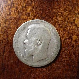 Монета 1 рубль 1898 года