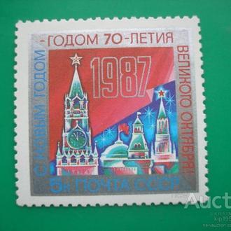 СССР 1986 С Новым годом MNH