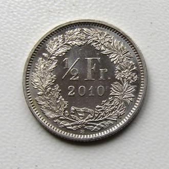 1/2 франка 2010 г. Швейцария.Штемпельный блеск.
